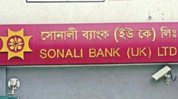 sonali-bank